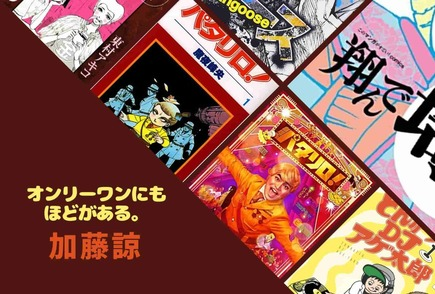 加藤諒は存在感がハンパない!出演映画・テレビドラマは原作もオモシロ作品の宝庫!