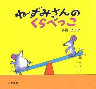 多田ヒロシのユーモア溢れる絵本おすすめ5選!画像