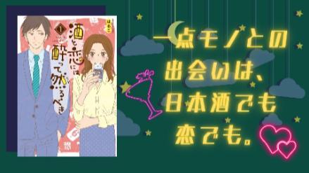 呑みたくなる!『酒と恋には酔って然るべき』全巻見所や登場する日本酒一覧!オトナの恋愛漫画画像