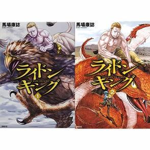 『ライドンキング』これぞ新しい異世界漫画!2巻までの見所ネタバレ画像