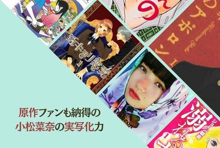 小松菜奈の出演作は原作つきばかり!依頼殺到の実写化映画、テレビドラマの魅力とは画像