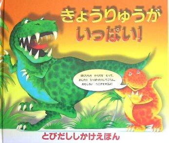 恐竜が出てくるおすすめ絵本!3歳~小学校低学年に読んでほしい5冊 画像