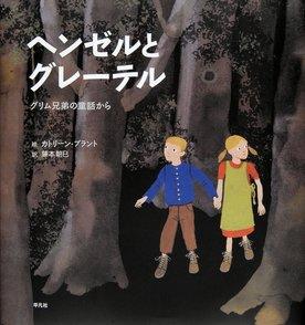 童話「ヘンゼルとグレーテル」は本当は怖い?初版のあらすじや時代背景を解説画像