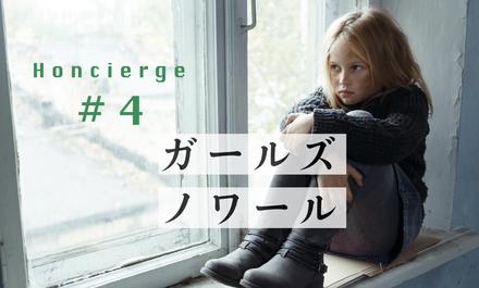 アメリカ発『ベストセラーコード』を、日本のヒロイン像と重ねて読み解く。画像