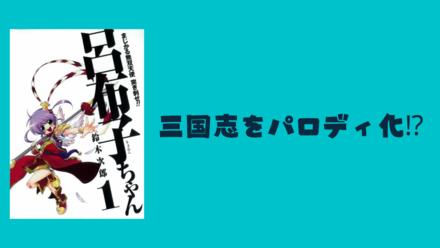 漫画『まじかる無双天使 突き刺せ!! 呂布子ちゃん』が無料!魅力を紹介画像