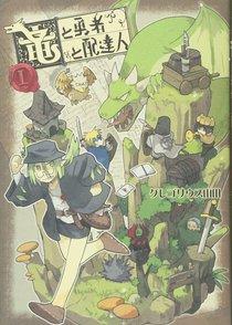 『竜と勇者と配達人』が面白い!4巻も吉田が残念可愛い……【無料で読める】画像