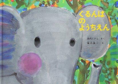 一緒に読みたい!3歳児におすすめ絵本5選!画像