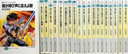 「魔術士オーフェン」全巻ネタバレ紹介!「はぐれ旅」が2019年アニメ化!画像