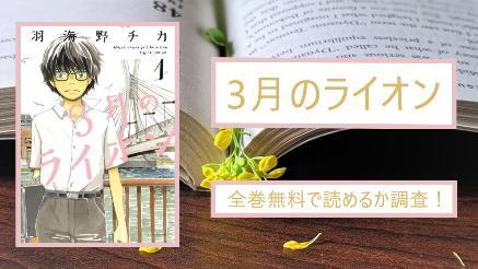 【3月のライオン】全巻無料で漫画を読める?スマホアプリでも画像