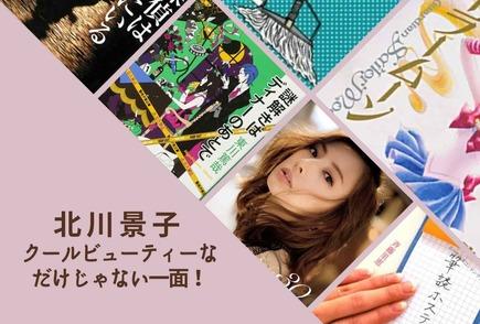 北川景子は華やかで存在感抜群!実写化出演した映画やテレビドラマの魅力を紹介画像