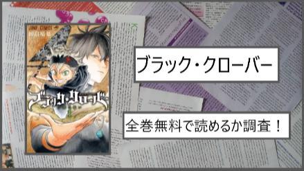 【ブラッククローバー】全巻無料で読めるか調査!漫画を今すぐ安全に読む方法画像