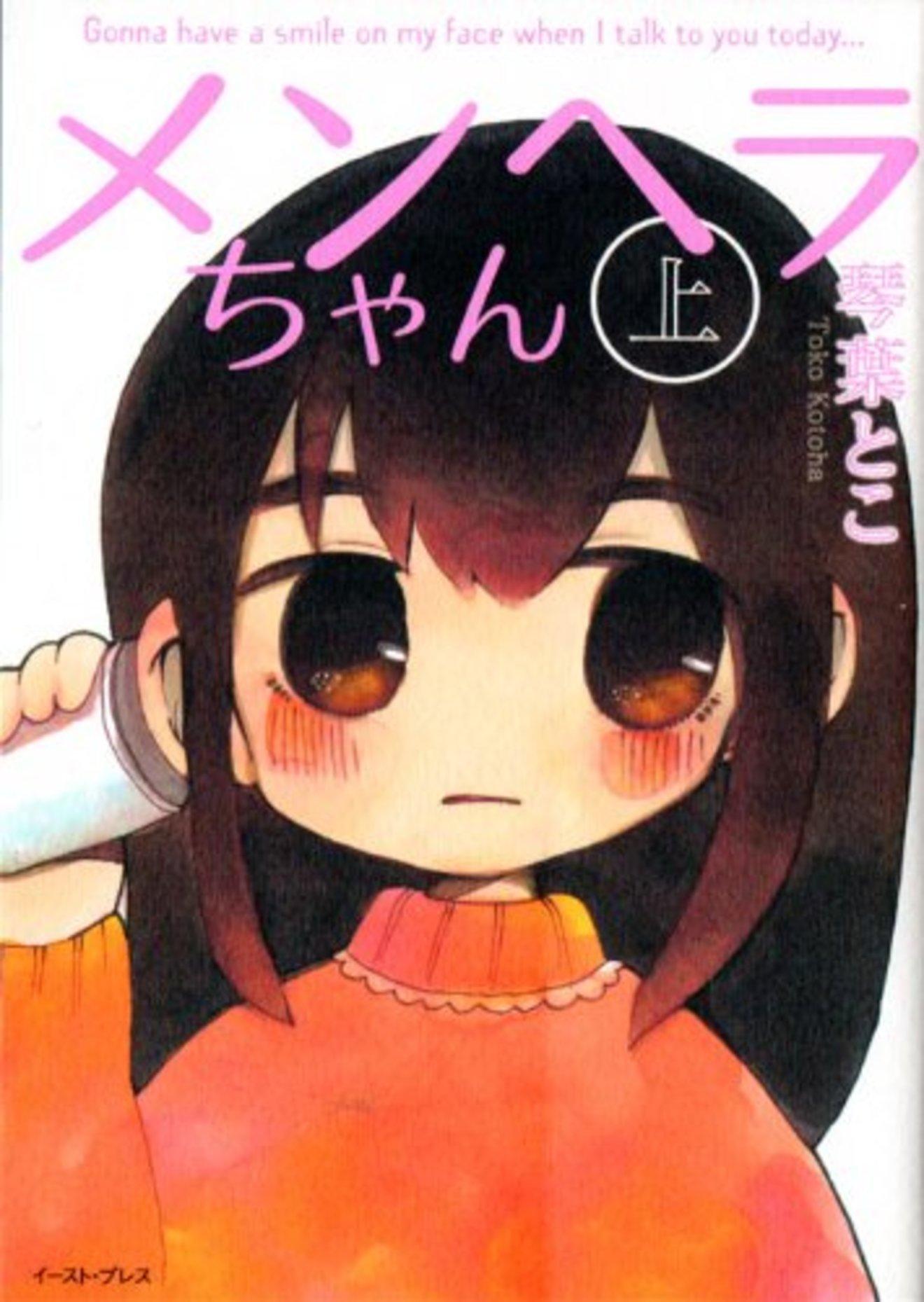 笑えて泣ける漫画『メンヘラちゃん』が面白い!当時中学生の琴葉とこが凄い