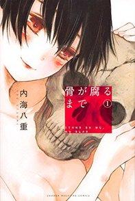 漫画『骨が腐るまで』に潜む謎を7巻までネタバレ考察!画像