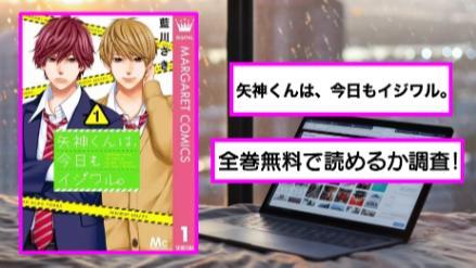 【矢神くんは、今日もイジワル。】全巻無料で読める?漫画アプリも調査画像
