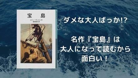 『宝島』の魅力は、ダメな大人たちにあった?今だからよみたい児童書の名作本画像