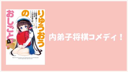 漫画『りゅうおうのおしごと!』が無料で読める!魅力を全巻ネタバレ紹介!画像