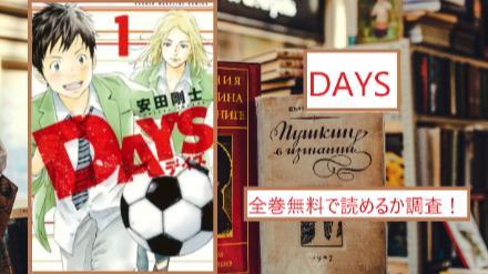 【DAYS(デイズ)】全巻無料で読めるか調査!漫画を安全に一気読み画像