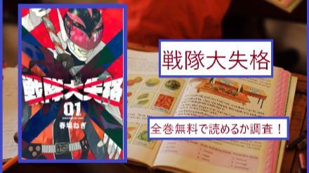 【戦隊大失格】全巻無料で読めるか調査!漫画を安全に画像