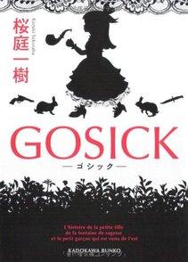 小説『GOSICK -ゴシック-』本編の魅力を全巻ネタバレ紹介!画像
