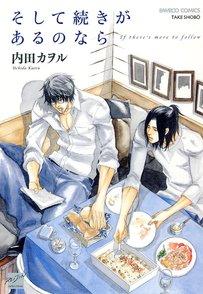 内田カヲルのおすすめBL漫画ランキングベスト5!画像