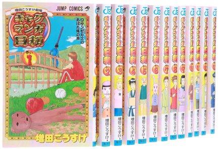漫画『ギャグマンガ日和』の神回ピックアップ!麻雀はキングオブキング!画像