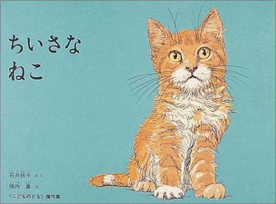 猫が好きな人におすすめの絵本5選!読めば癒されること間違いなし!画像
