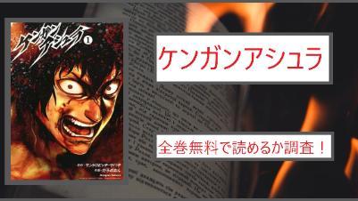 【ケンガンアシュラ】全巻無料で読めるか調査!漫画を安全に一気読み画像