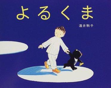 酒井駒子が描くおすすめ絵本5選!大人になっても読みたい、可憐な物語画像