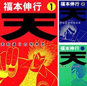『天-天和通りの快男児』の名言を全巻ネタバレ紹介!ドラマ化漫画が無料! 画像
