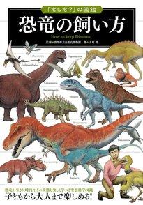 恐竜はなぜ絶滅した?子どもから大人まで楽しめる入門書紹介画像