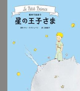 『星の王子さま』のおすすめ絵本をご紹介。名作に親しもう画像