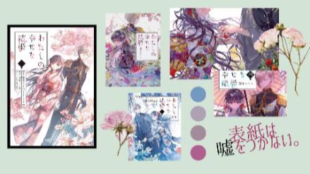 『わたしの幸せな結婚』小説も漫画も注目!和風シンデレラ物語の見所をネタバレ!画像