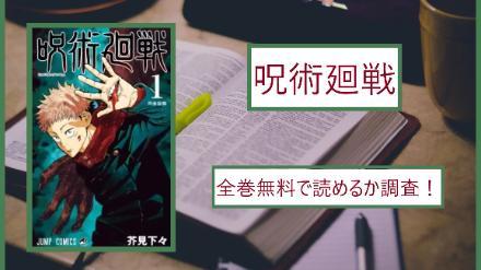 【呪術廻戦】全巻無料で読めるか調査!今すぐ安全に漫画を読む方法画像