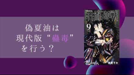 『呪術廻戦』偽夏油の目的は、現代版「蠱毒」を勝ち抜いた人間の身体を奪うこと……!?画像