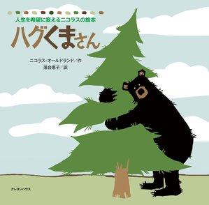 クレヨンハウスが出版する絵本おすすめ5選!画像