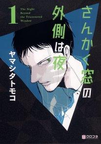 ヤマシタトモコのおすすめBL漫画ランキングベスト5!画像