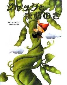 小説『ジャックと豆の木』は実は怖い!?あらすじ、結末などをネタバレ解説!画像