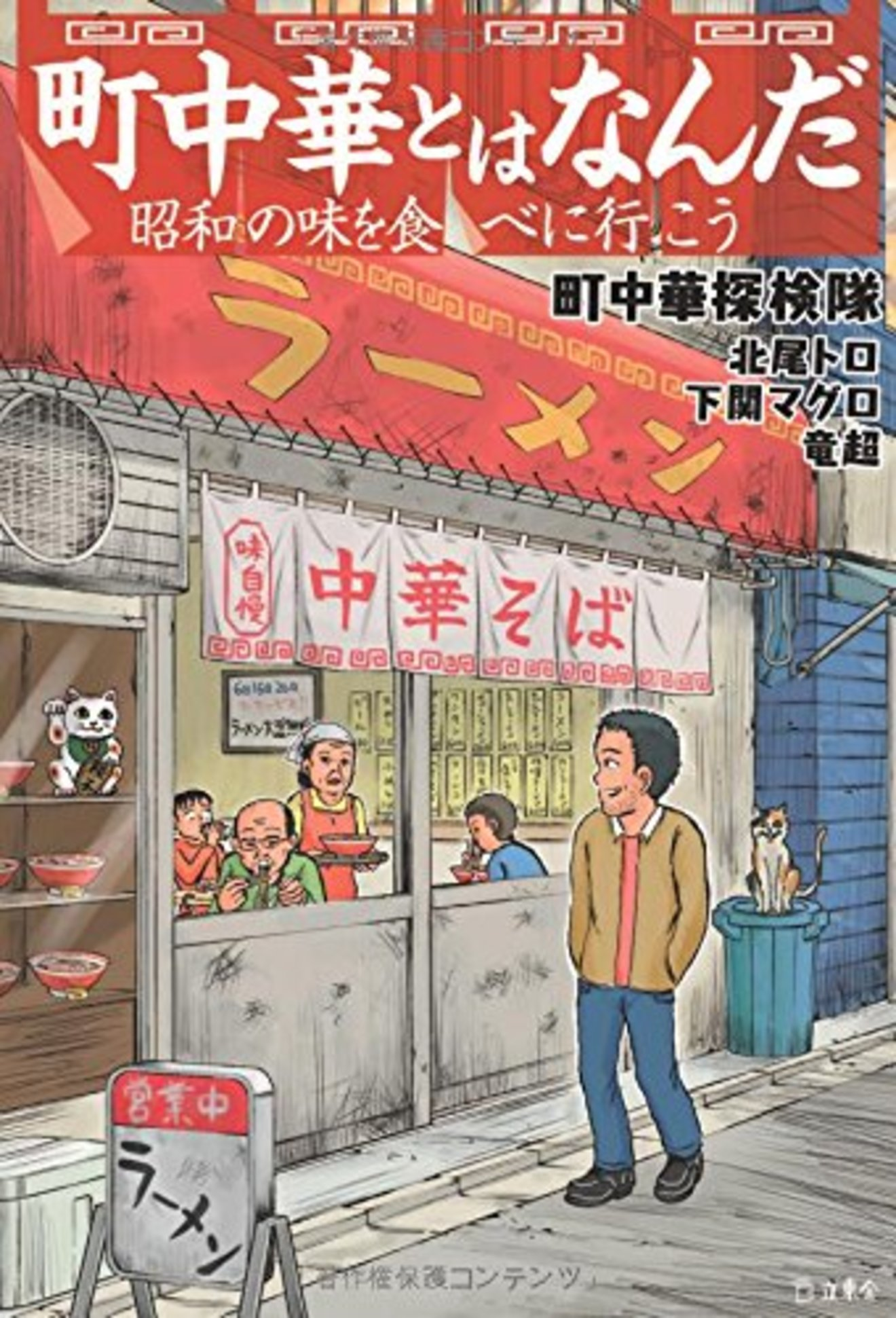 清野とおるのオススメ漫画4選!漫画家でエッセイストの作者が描く