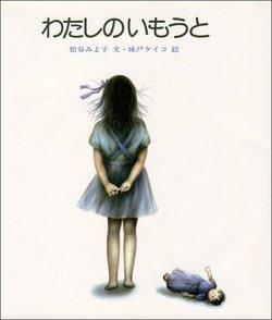 松谷みよ子のおすすめ絵本5選!読み続けられる、ぬくもりのある作品画像
