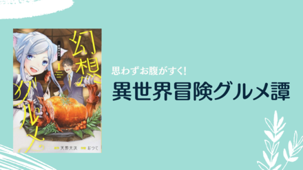 漫画『幻想グルメ』全巻ネタバレ紹介!ファンタジー×ご当地グルメ漫画が無料画像
