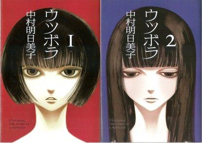 中村明日美子の名作漫画『ウツボラ』をネタバレ徹底解説!画像