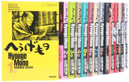 日本史漫画のおすすめならこの5作!楽しみながら時代がわかる作品画像