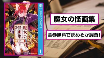 【魔女の怪画集】全巻無料で読める?アプリや漫画バンクの代わりに画像