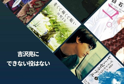 吉沢亮が出演した映画、テレビドラマの原作作品の魅力を紹介!