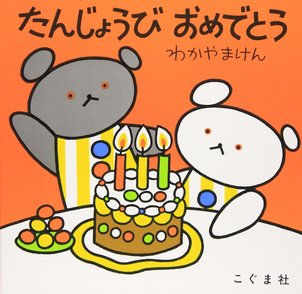 「こぐまちゃん」シリーズのおすすめ5選!はじめての絵本やプレゼントに!画像