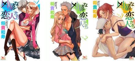 『凶暴な恋人たち』の見所を全巻ネタバレ紹介!エロくて胸キュンなTL漫画!画像