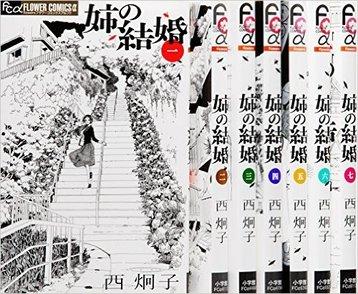 西炯子のおすすめ漫画ランキングベスト5!大人の恋愛を描く画像