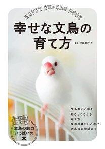 文鳥の飼育方法を簡潔にご紹介!基本、注意点、おすすめ本など画像