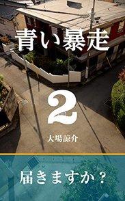 【連載小説】「CROSS ROAD」第1話【毎週土曜更新】画像