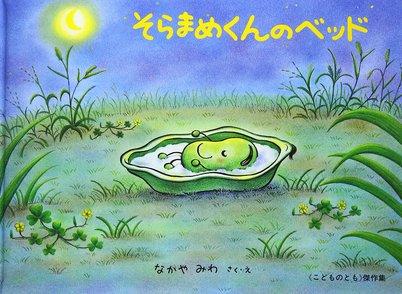 なかやみわのおすすめ絵本5選!『そらまめくんのベッド』の著者画像